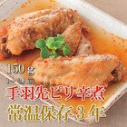 Chicken wings simmered in spicy 'gochujang' red pepper paste 150g (1-2 servings)